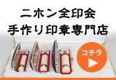 ニホン全印会 手作り印章専門店